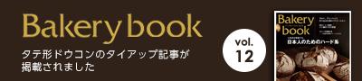 Bakery book Vol.12 タテ形ドウコンのタイアップ記事が掲載されました。