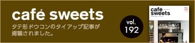 cafe sweets Vol.192 タテ形ドウコンのタイアップ記事が掲載されました。