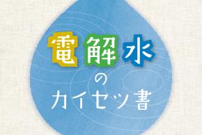 電解 水 ホシザキ