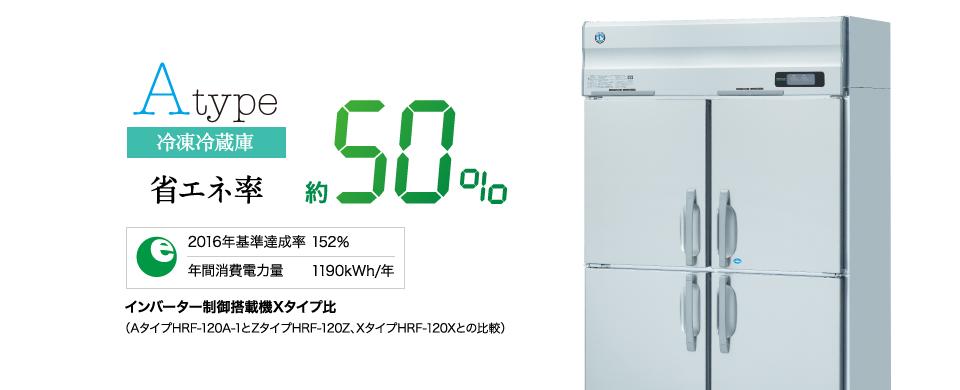 業務用冷凍冷蔵庫 [HRF-120A]