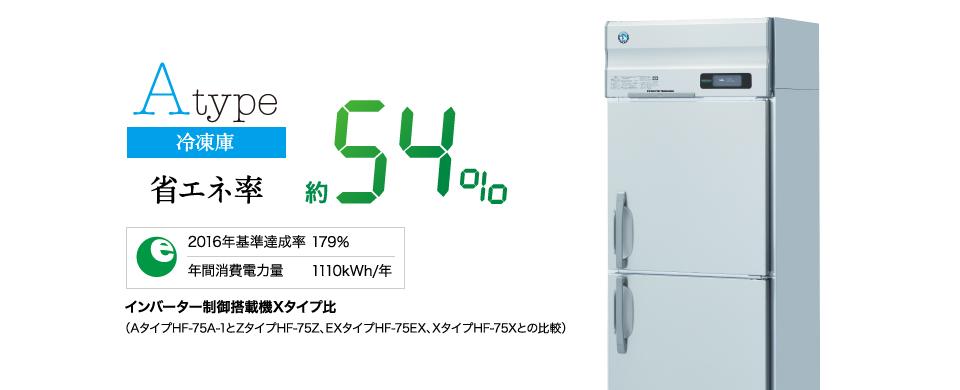 業務用冷凍庫 [HF-75A]
