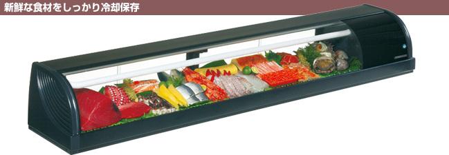 新鮮な食材をしっかり冷却保存
