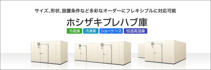 「プレハブ冷蔵庫 ホシザキ」の画像検索結果